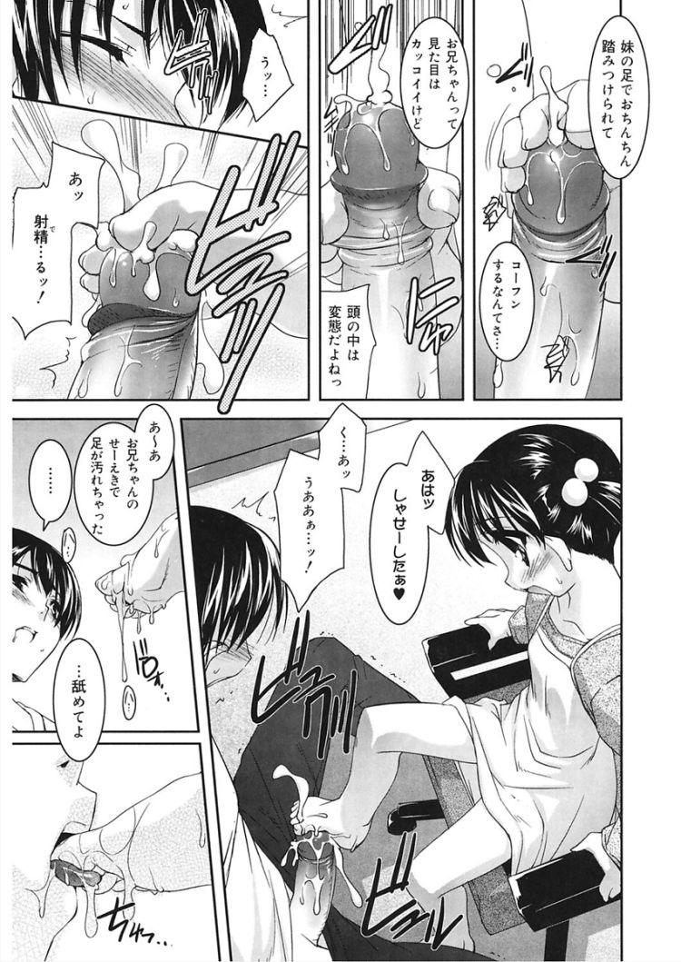 【小学生妹エロ漫画】NastyDoggies_00003
