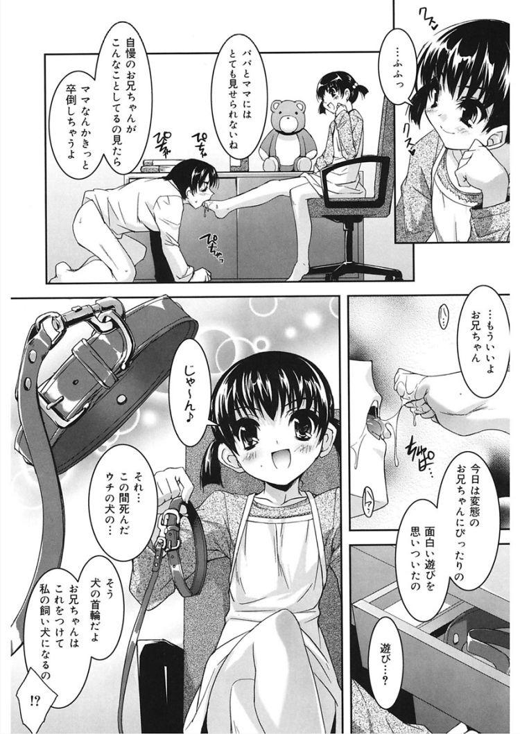 【小学生妹エロ漫画】NastyDoggies_00004