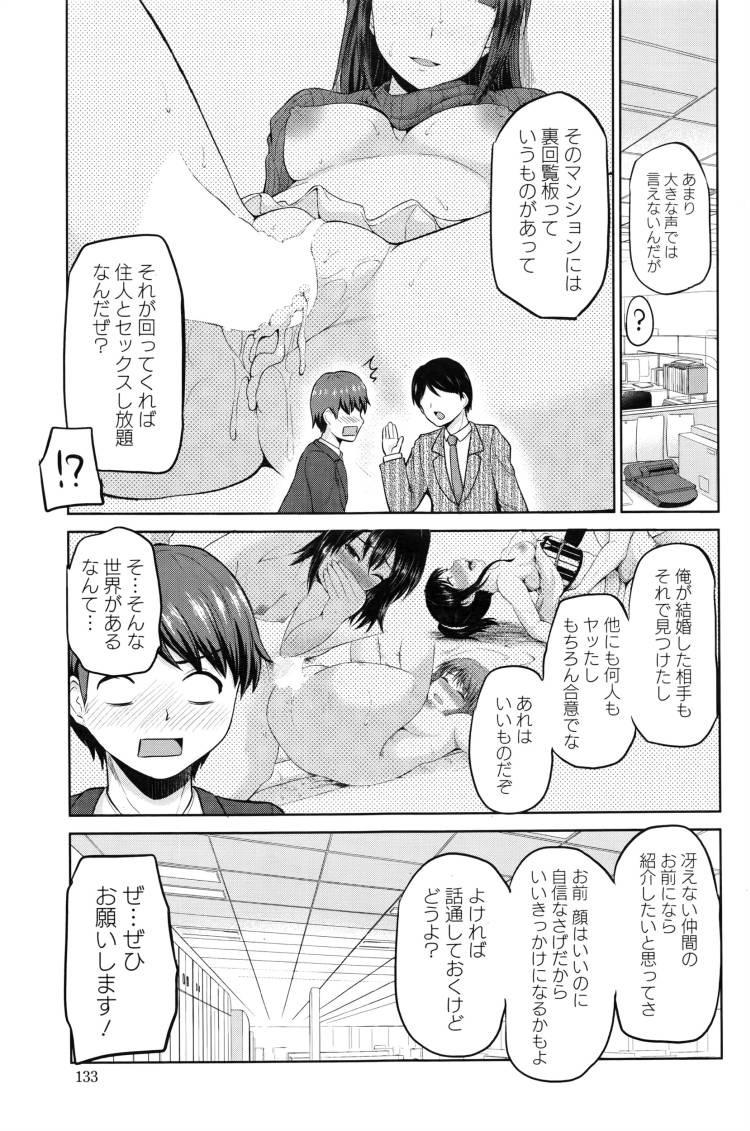 【巨乳ビッチエロ漫画】もっと回して裏回覧板第1話_00007