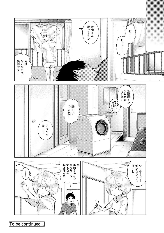 【ロリ巨乳エロ漫画】ノラネコ少女との暮らしかた第18話後編_00015