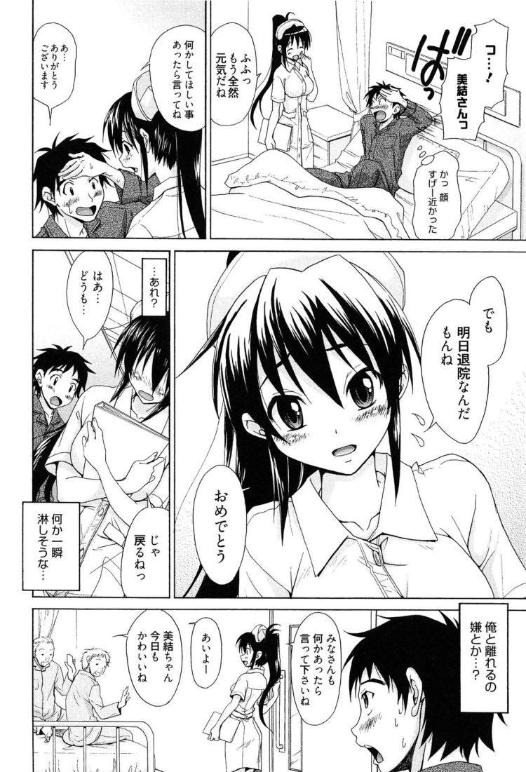 【巨乳ナースエロ漫画】入院吉日_00002