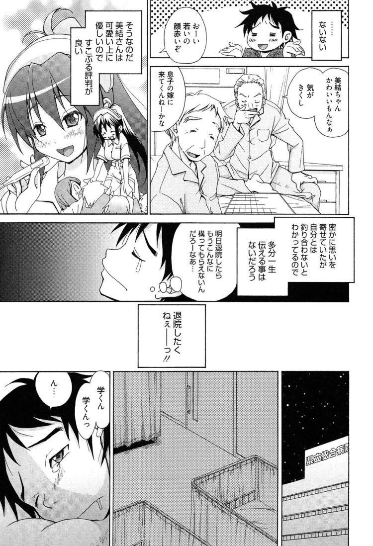 【巨乳ナースエロ漫画】入院吉日_00003