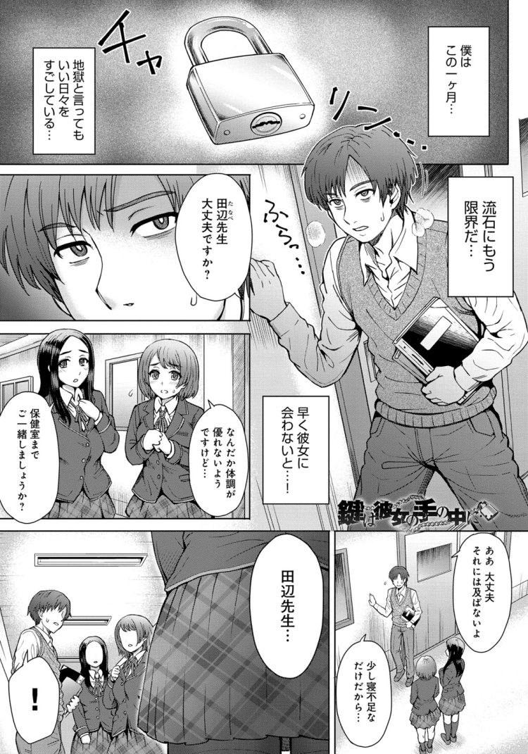 【女子高生ビッチエロ漫画】鍵は彼女の手の中で_00001