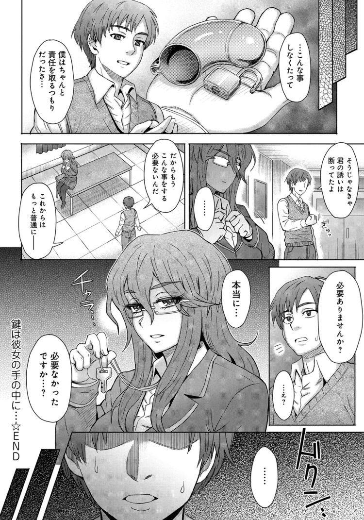 【女子高生ビッチエロ漫画】鍵は彼女の手の中で_00020