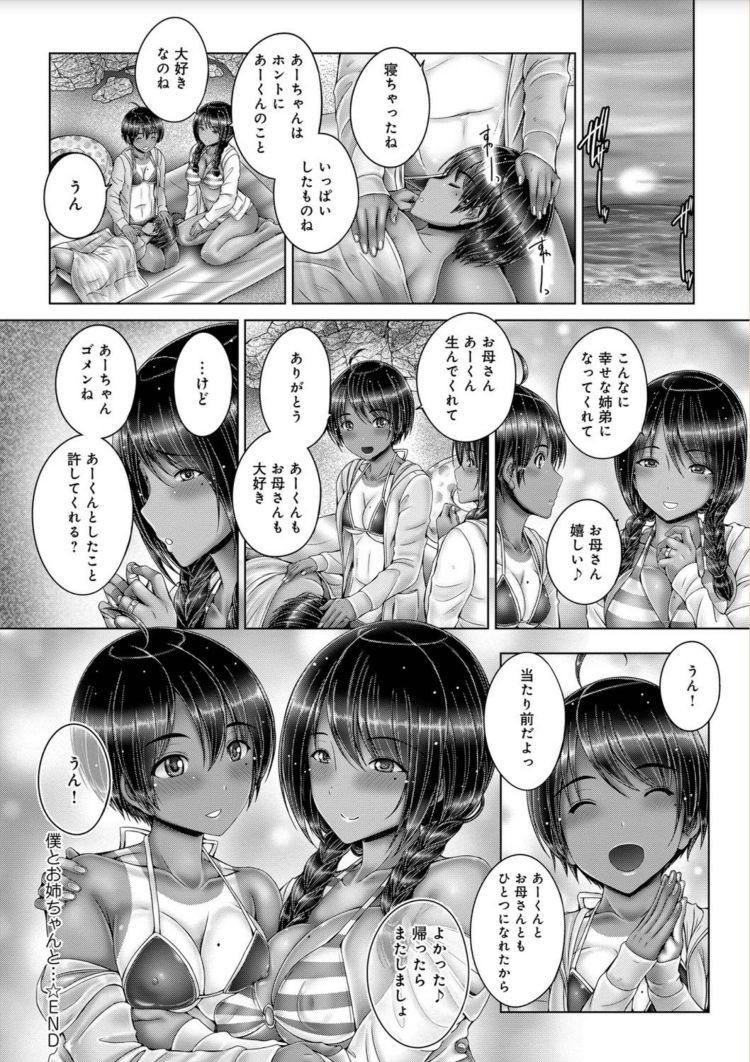 【近親相姦3Pエロ漫画】僕とお姉ちゃんと2_00022
