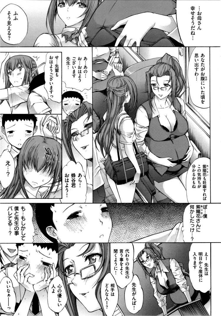 【妊婦おねショタエロ漫画】年上の女性後編_00003