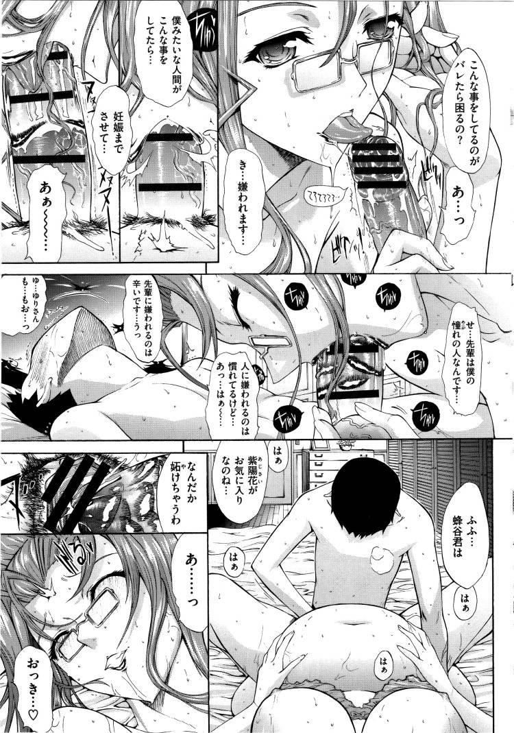 【妊婦おねショタエロ漫画】年上の女性後編_00005