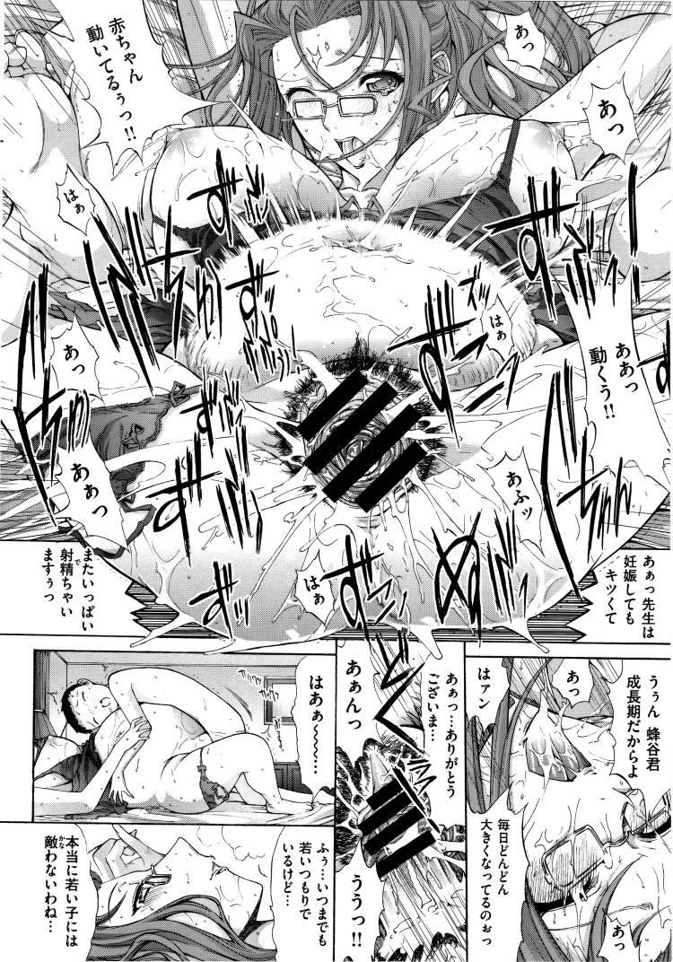 【妊婦おねショタエロ漫画】年上の女性後編_00006