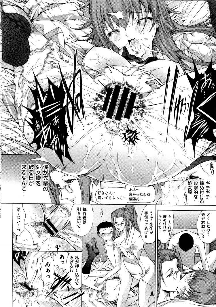 【妊婦おねショタエロ漫画】年上の女性後編_00010
