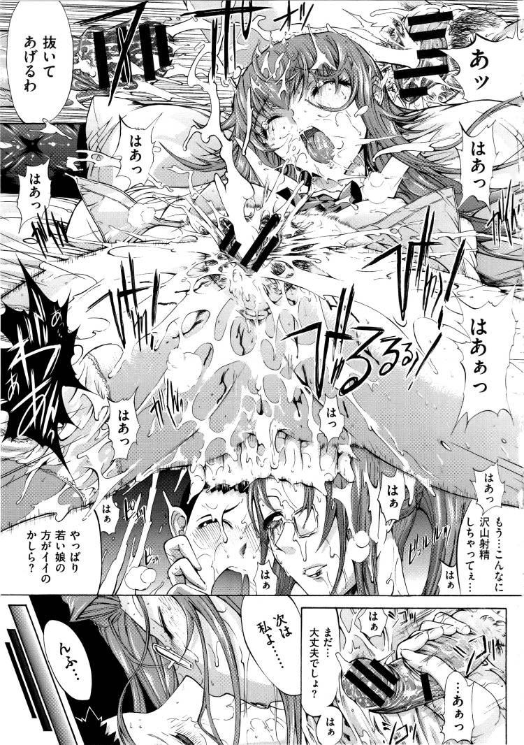【妊婦おねショタエロ漫画】年上の女性後編_00013