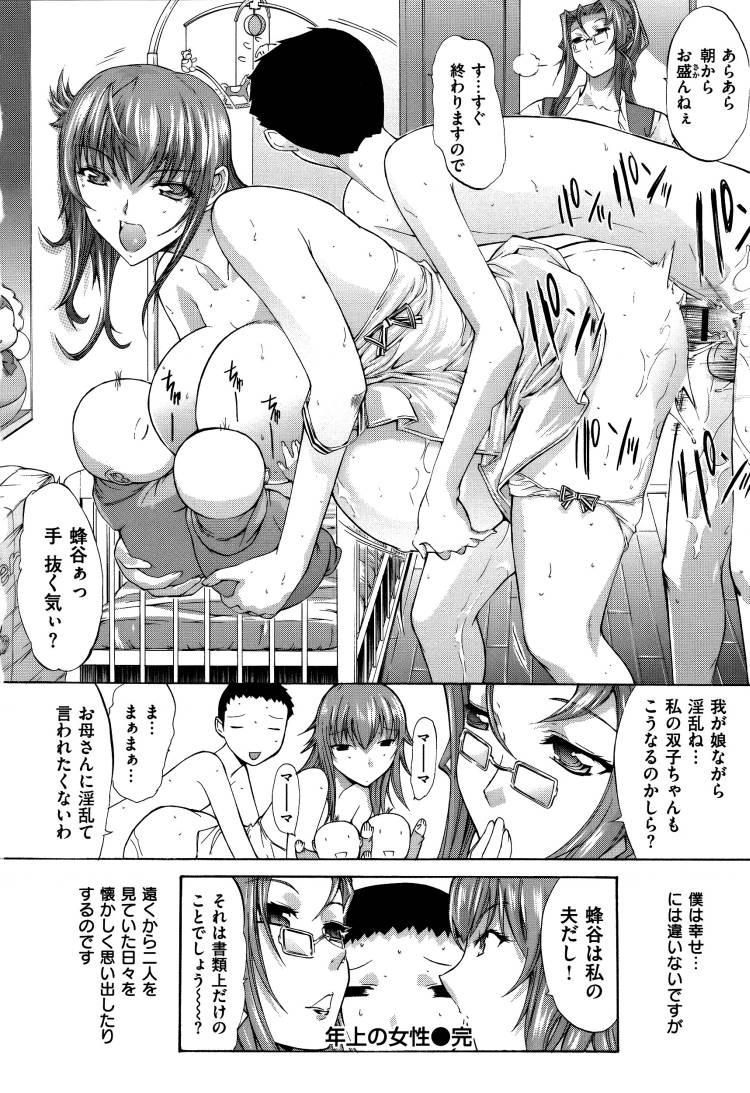 【妊婦おねショタエロ漫画】年上の女性後編_00020