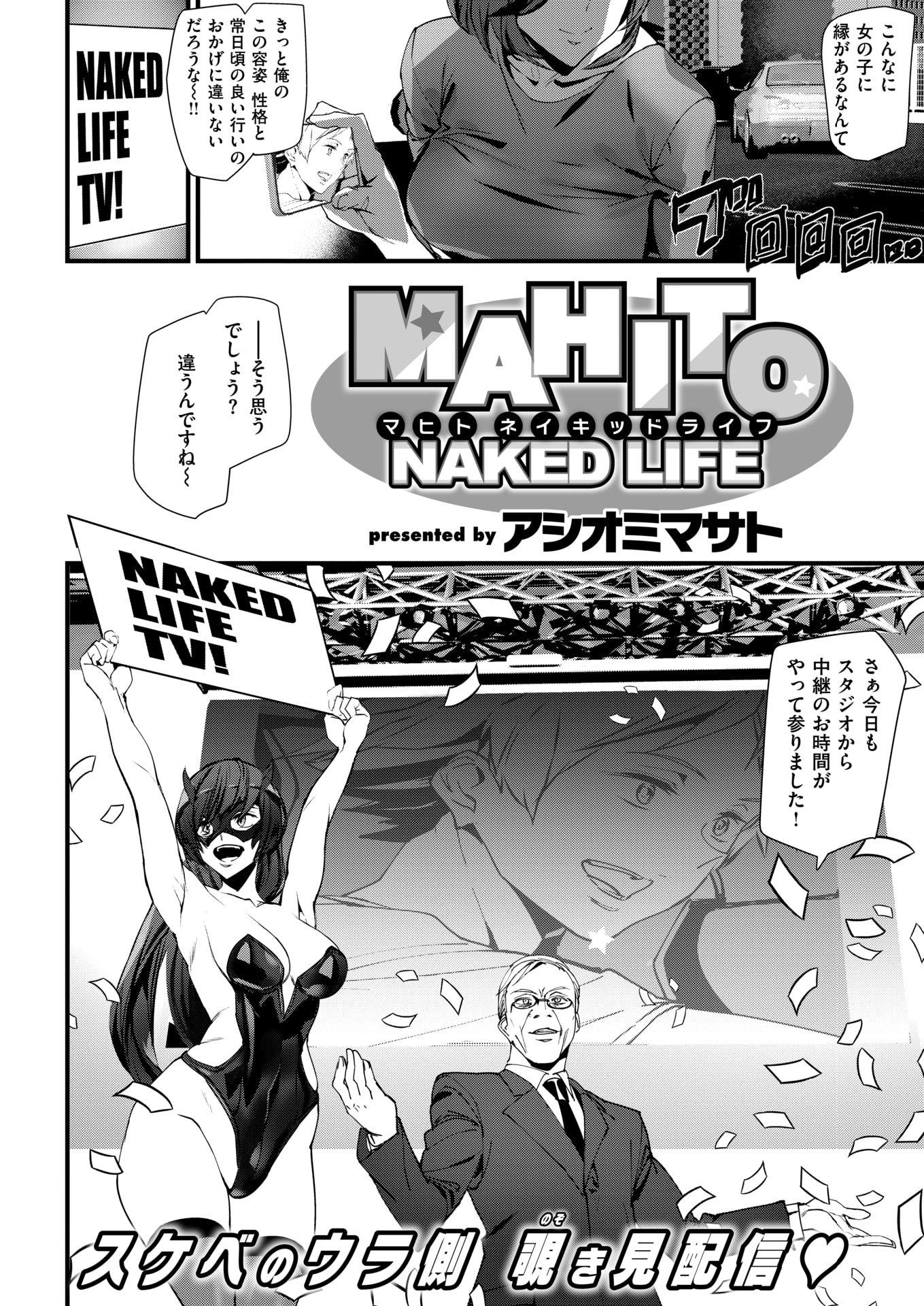 【ギャル巨乳エロ漫画】MAHITO NAKED LIFE_00002