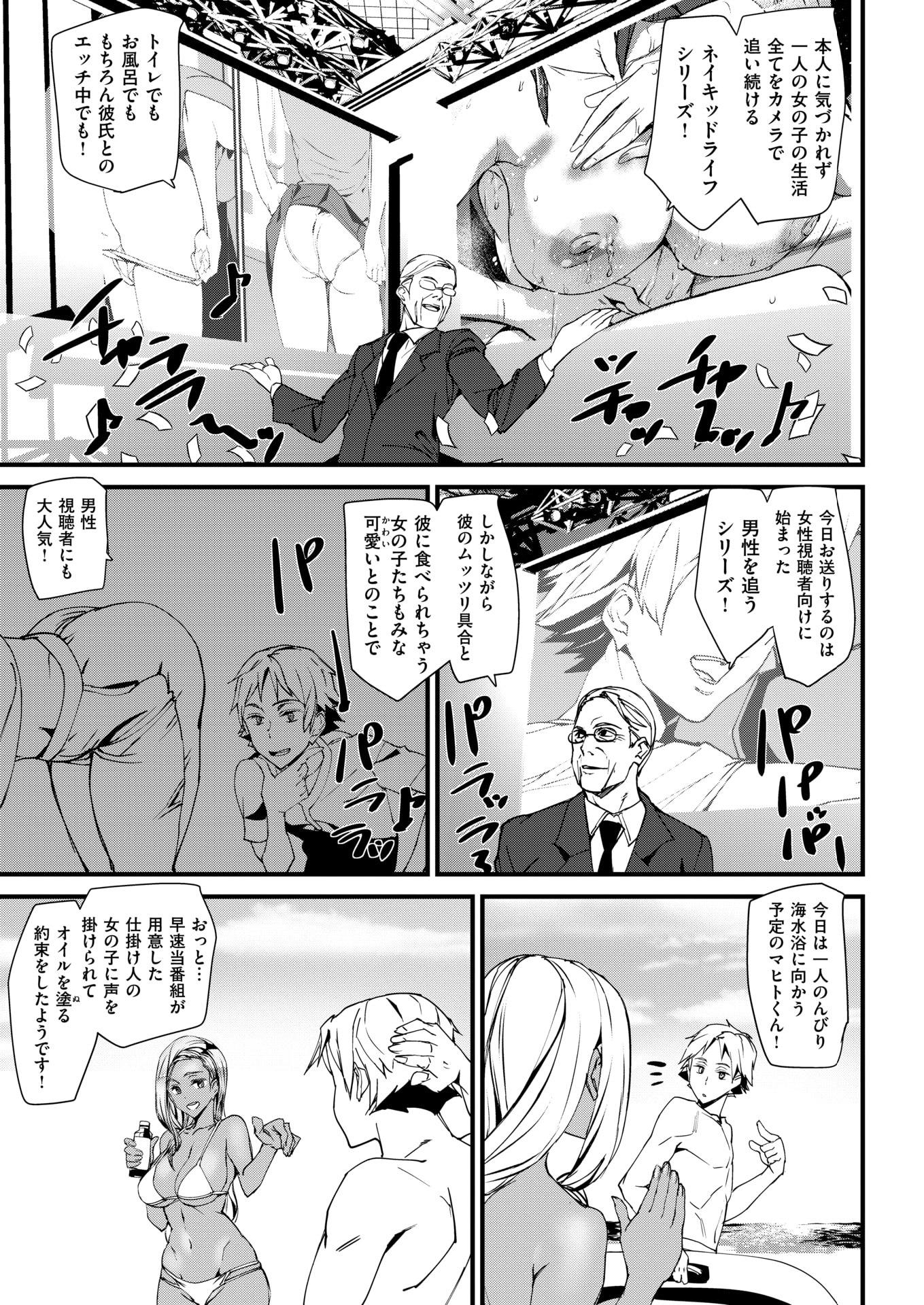 【ギャル巨乳エロ漫画】MAHITO NAKED LIFE_00003