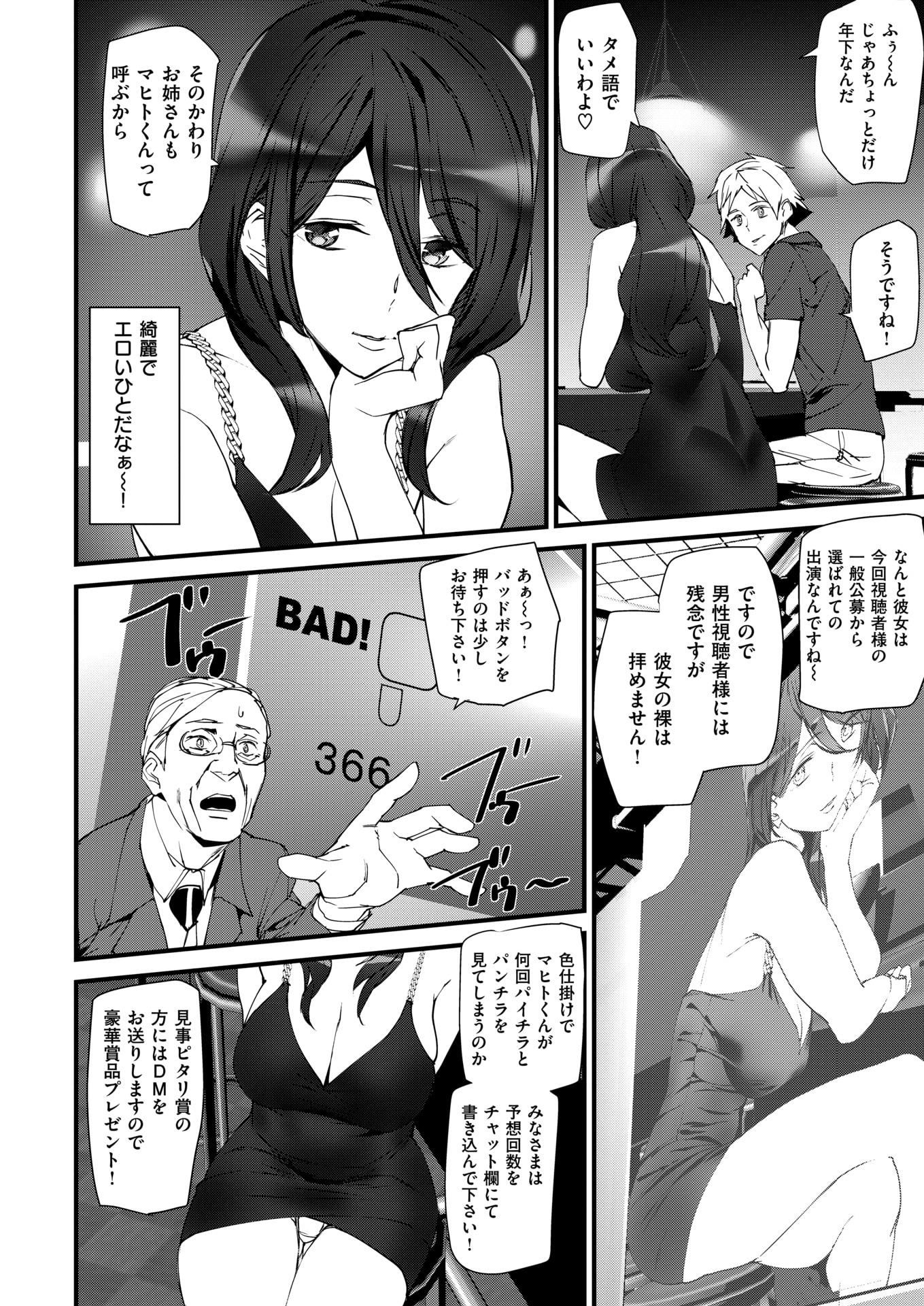【ギャル巨乳エロ漫画】MAHITO NAKED LIFE_00012