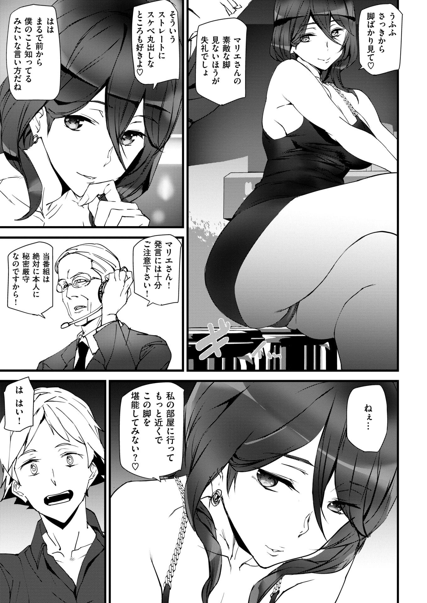 【ギャル巨乳エロ漫画】MAHITO NAKED LIFE_00013