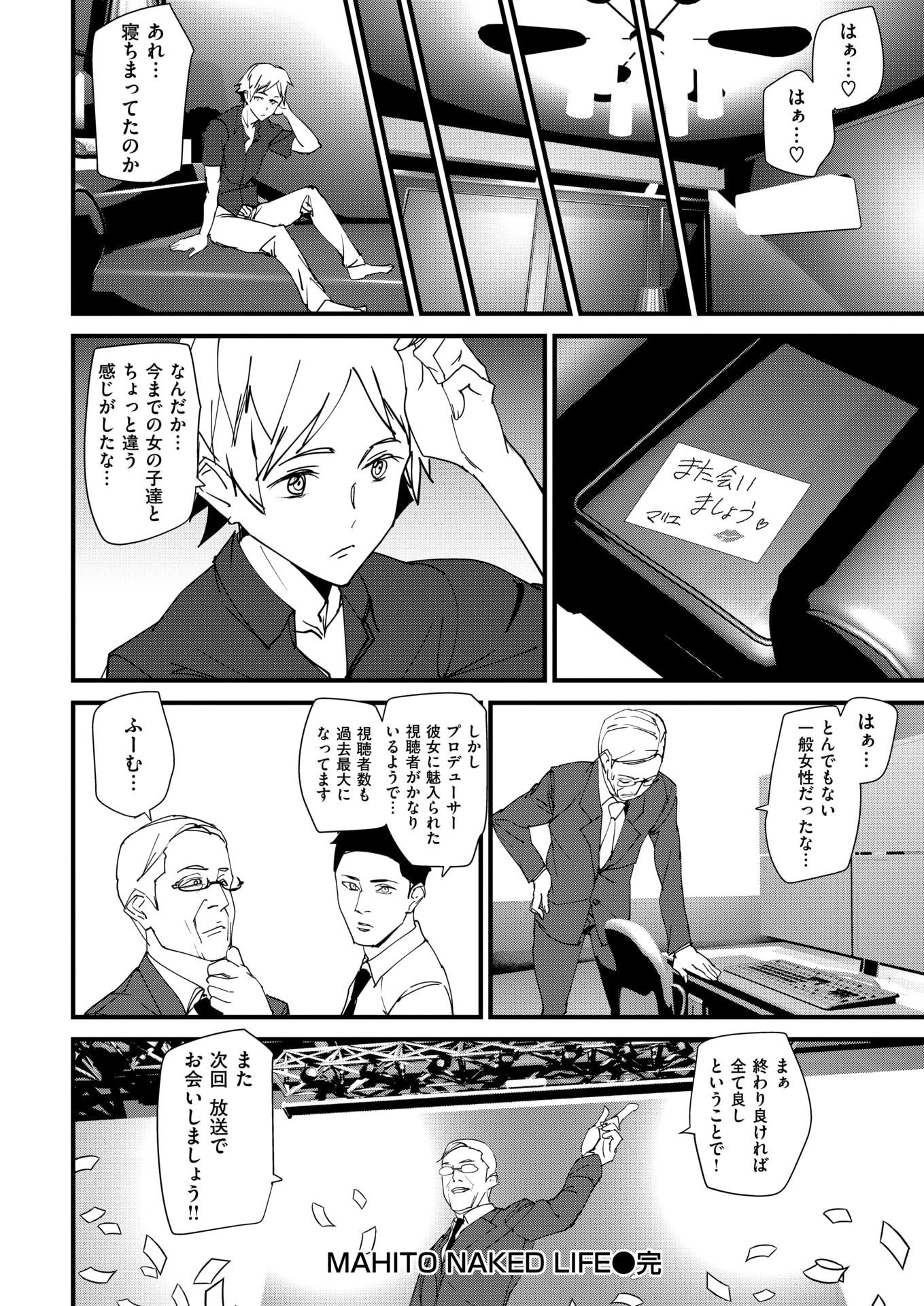 【ギャル巨乳エロ漫画】MAHITO NAKED LIFE_00020