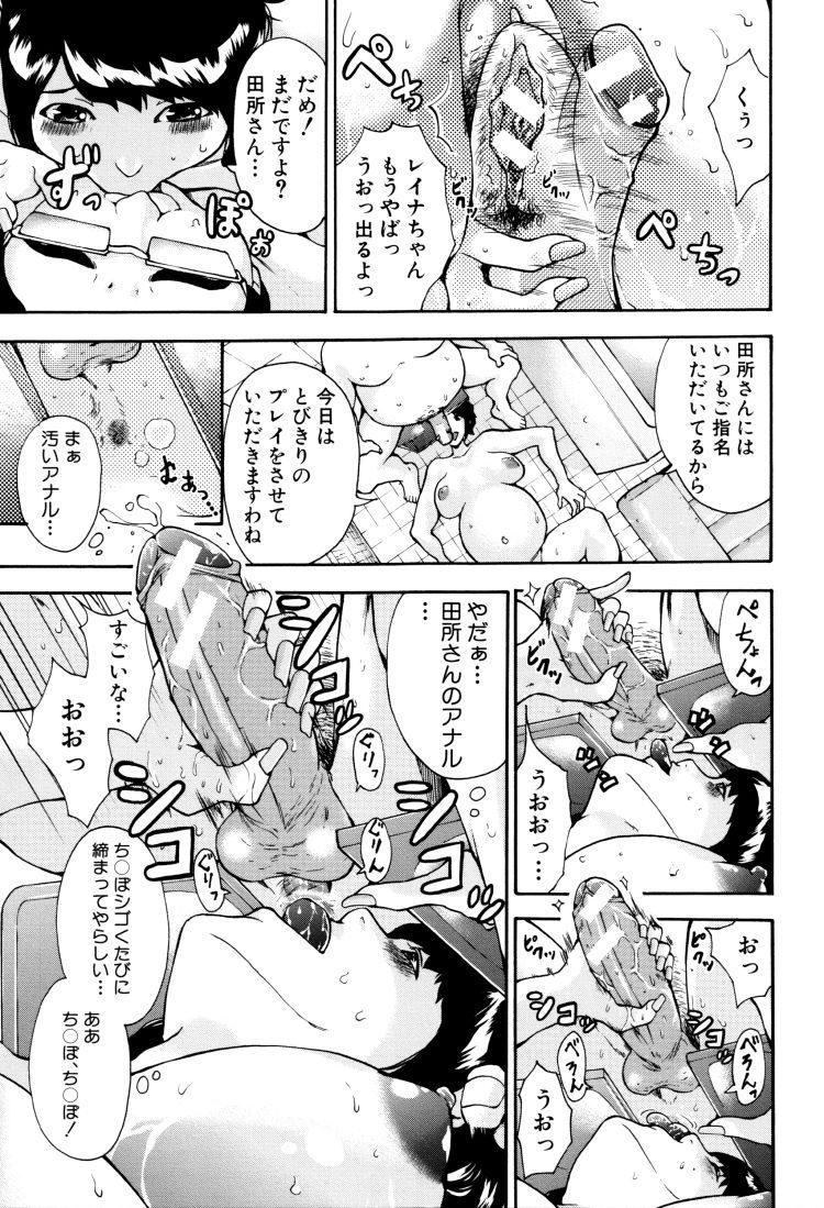 【人妻妊婦エロ漫画】マタニティヘブン_00007
