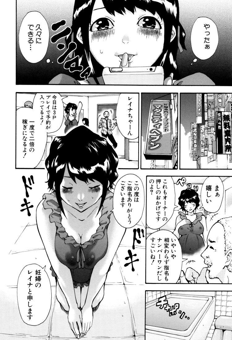 【人妻妊婦エロ漫画】マタニティヘブン_00014
