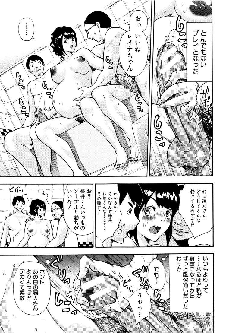 【人妻妊婦エロ漫画】マタニティヘブン_00017