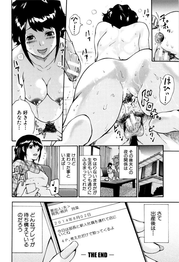 【人妻妊婦エロ漫画】マタニティヘブン_00026