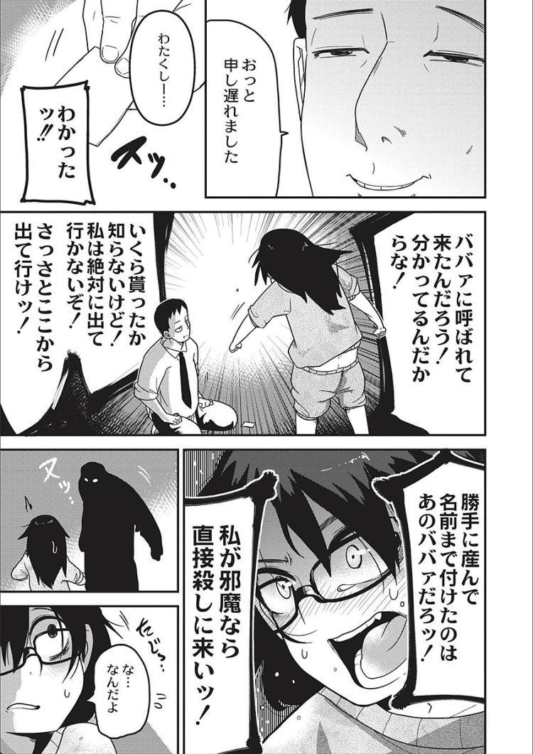 【処女レイプエロ漫画】楓姫姦々_00005