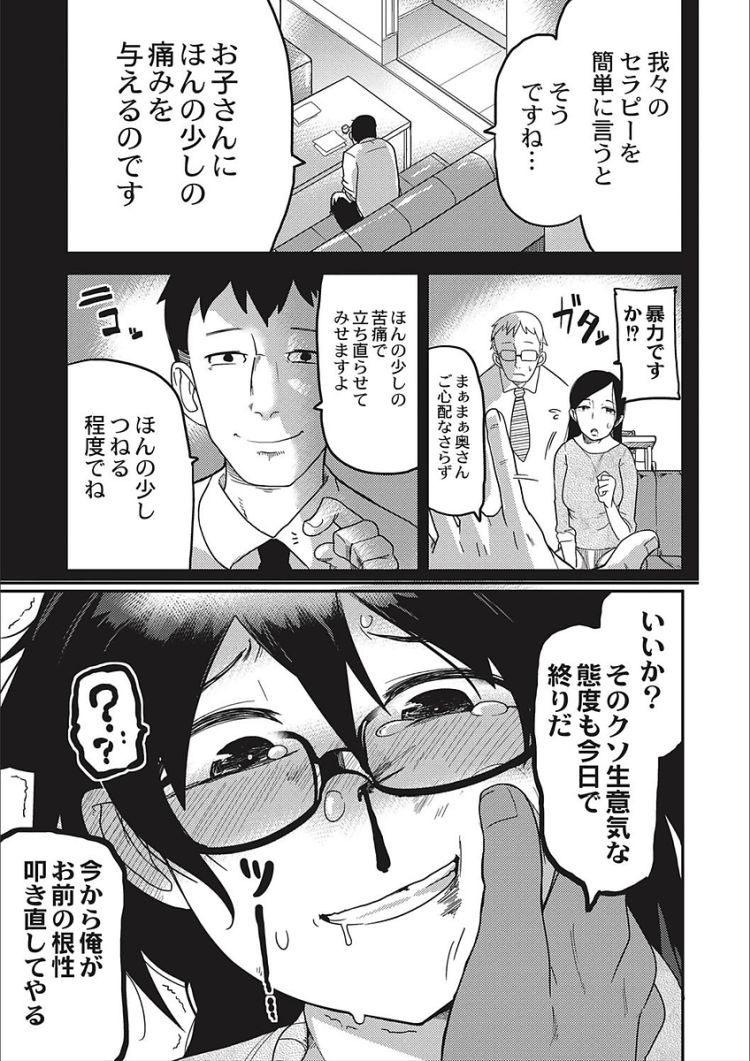 【処女レイプエロ漫画】楓姫姦々_00007