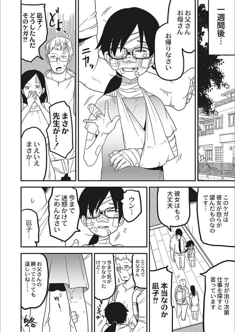 【処女レイプエロ漫画】楓姫姦々_00026