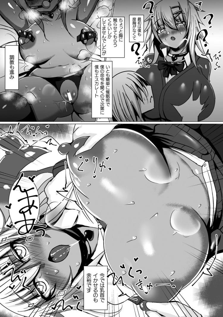 【ギャル近親相姦エロ漫画】お姉ちゃんは催眠の中_00005