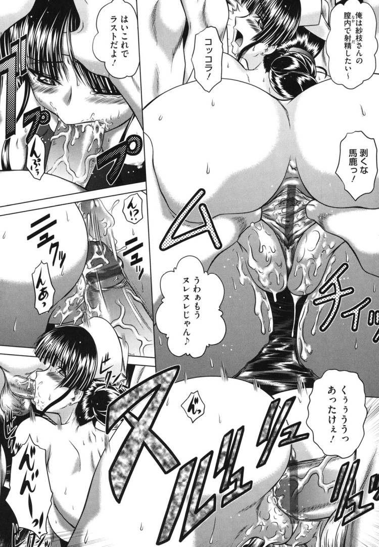 【ナースビッチエロ漫画】回診ですわよ_00010