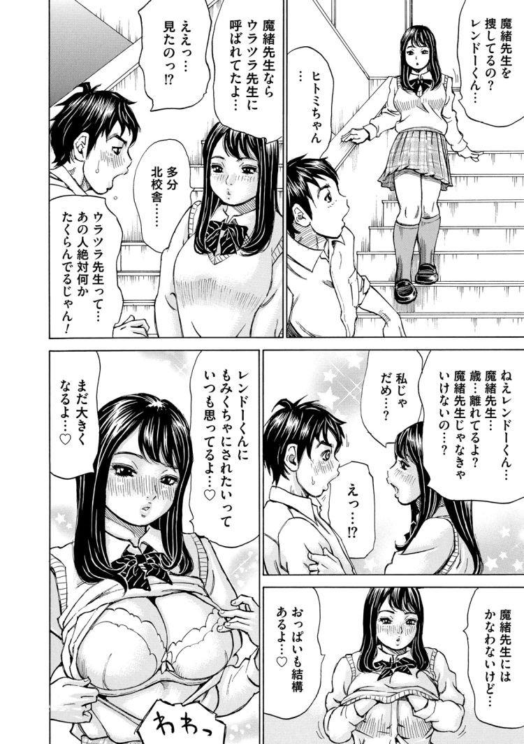 【女教師ビッチエロ漫画】花の魔緒先生_00006