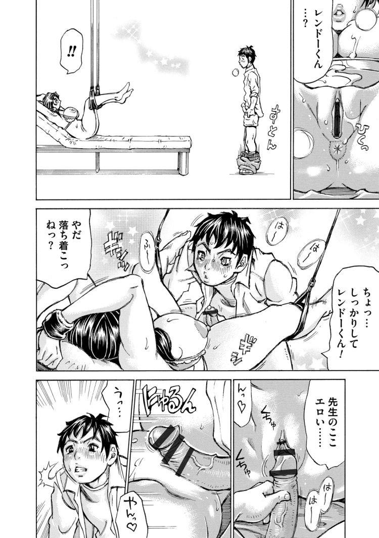 【女教師ビッチエロ漫画】花の魔緒先生_00014