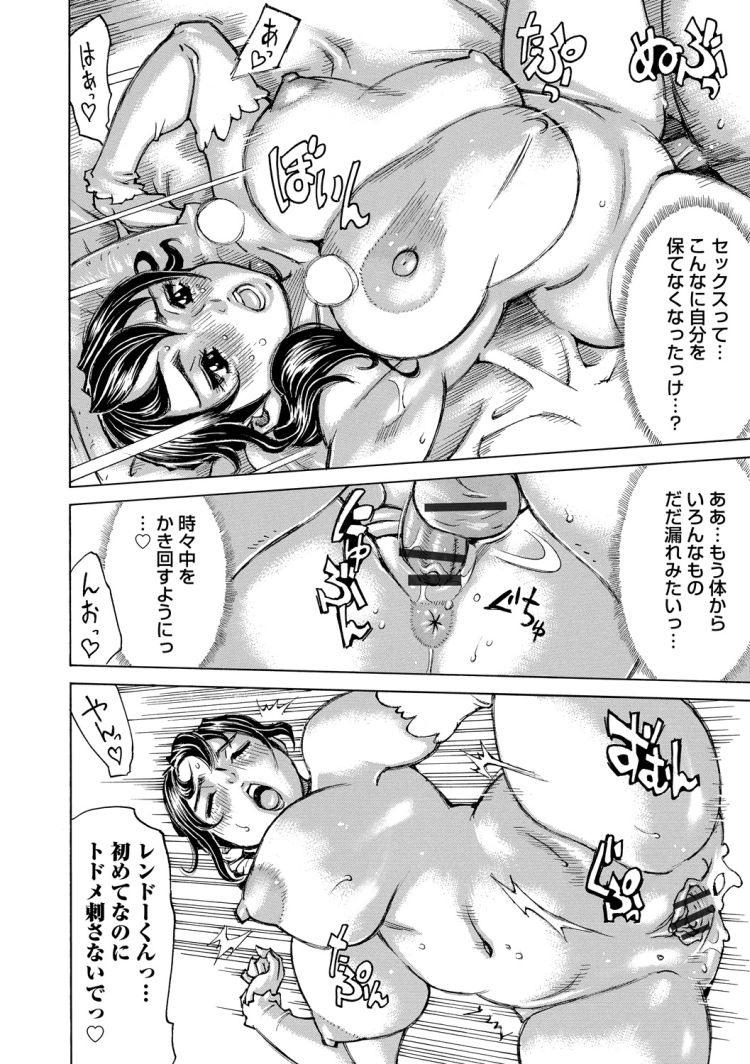 【女教師ビッチエロ漫画】花の魔緒先生_00022