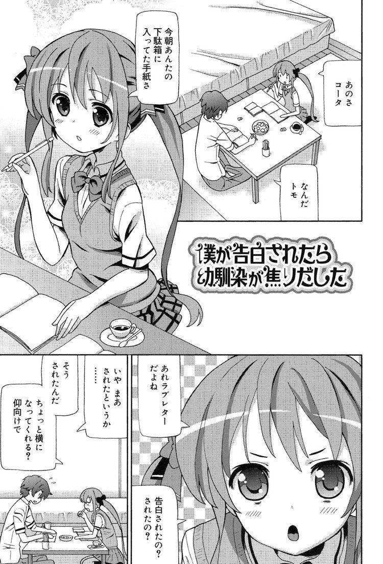 【中学生ビッチエロ漫画】僕が告白されたら幼馴染が焦りだした_00001