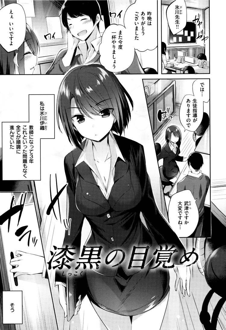 【巨乳女教師エロ漫画】漆黒の目覚め_00001