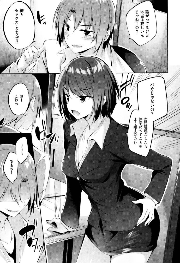 【巨乳女教師エロ漫画】漆黒の目覚め_00003