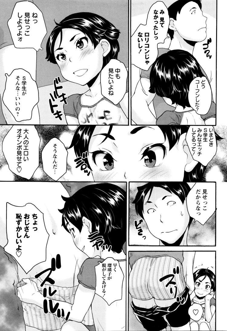 【小学生ビッチエロ漫画】イマドキの女子事情_00003