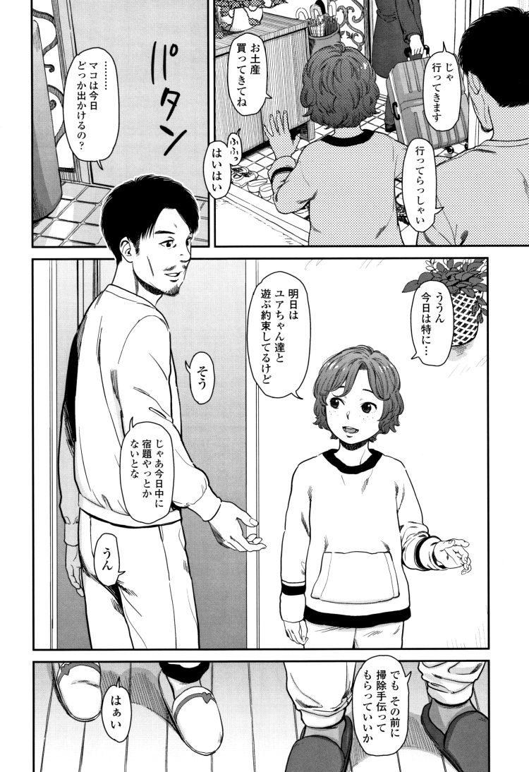 【小学生近親相姦エロ漫画】Love of my Family_00002