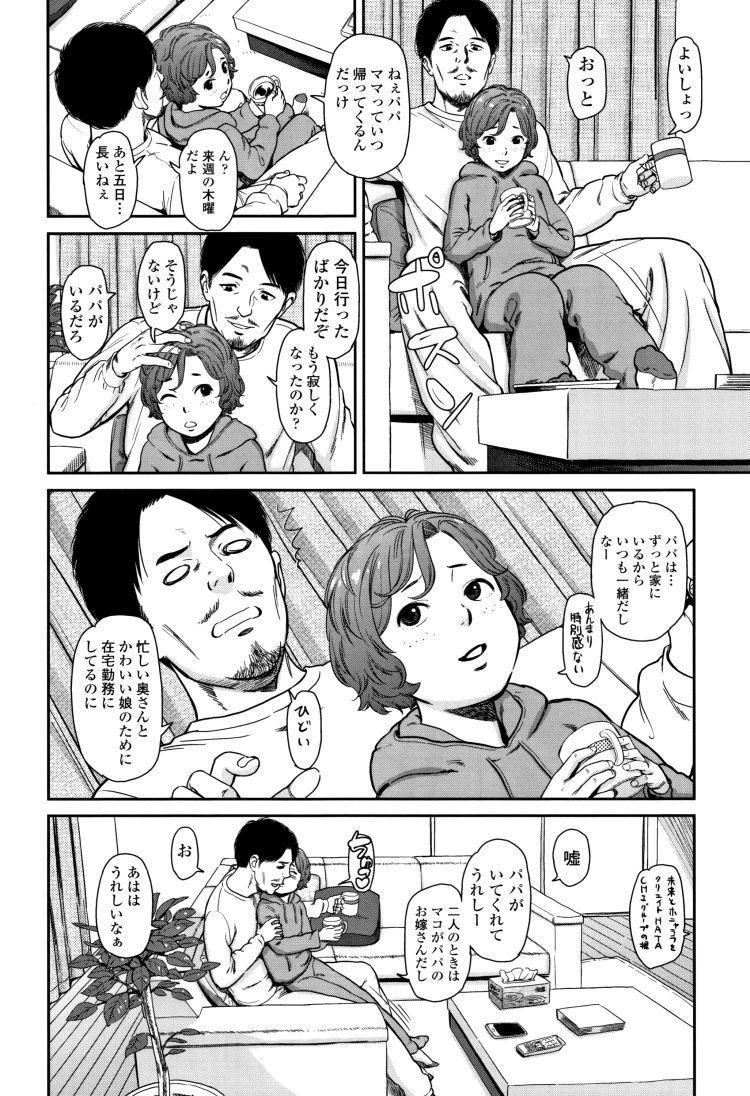 【小学生近親相姦エロ漫画】Love of my Family_00004