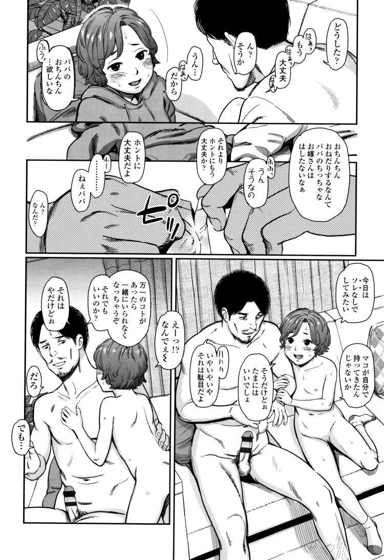 【小学生近親相姦エロ漫画】Love of my Family_00010