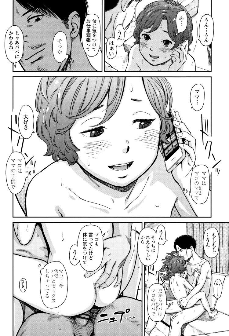 【小学生近親相姦エロ漫画】Love of my Family_00016