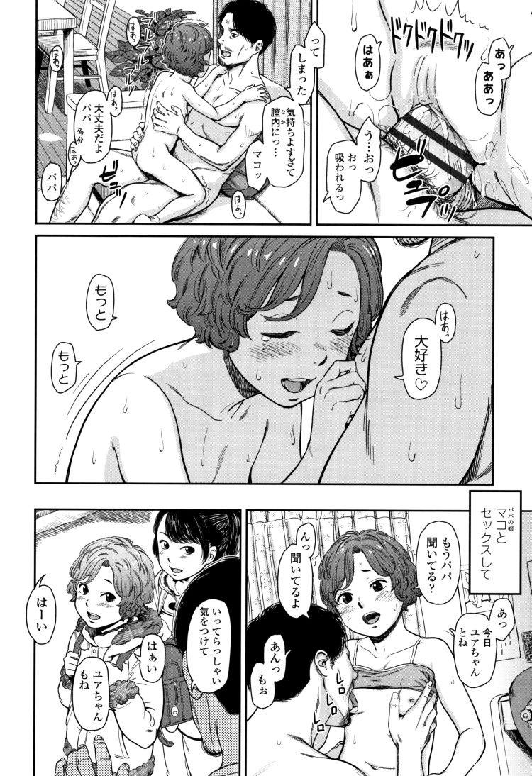 【小学生近親相姦エロ漫画】Love of my Family_00022