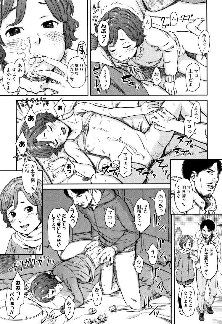 【小学生近親相姦エロ漫画】Love of my Family_00023