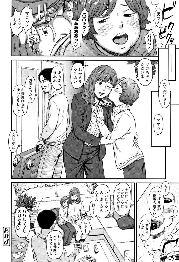 【小学生近親相姦エロ漫画】Love of my Family_00024