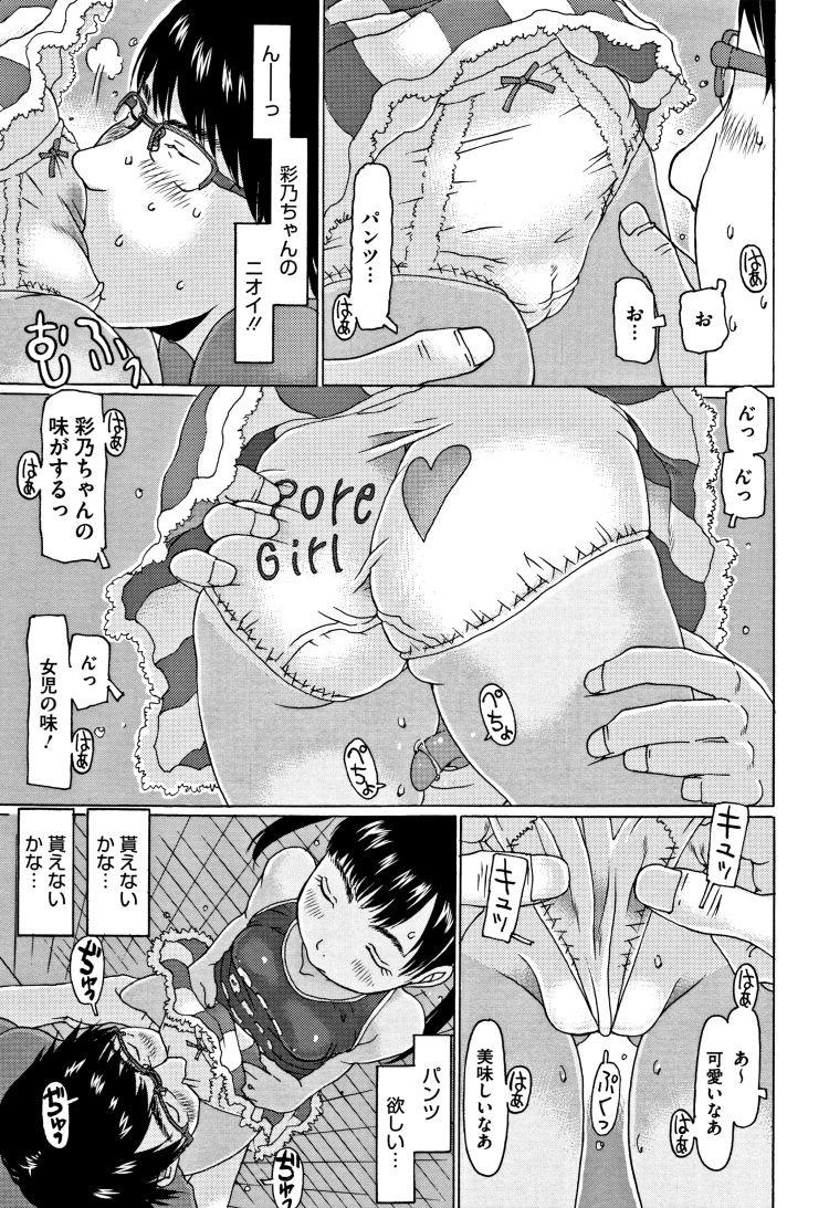 【小学生ビッチエロ漫画】幸運は公園に落ちている_00007