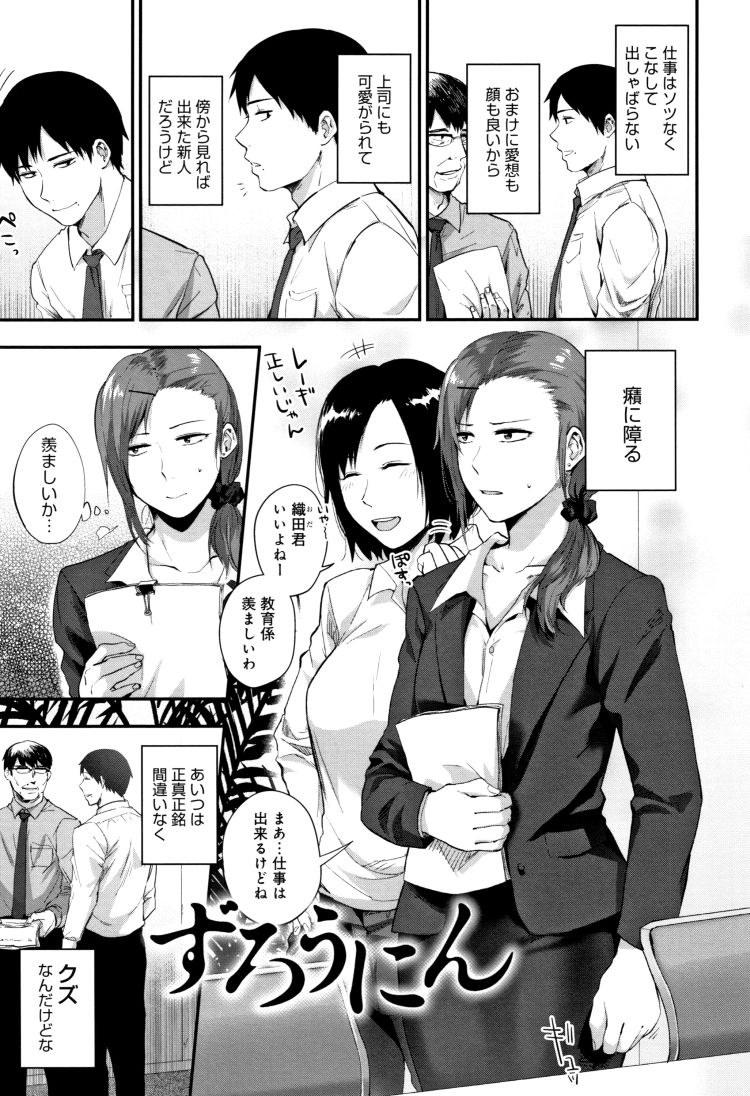 【OLお姉さんエロ漫画】ずろうにん_00001