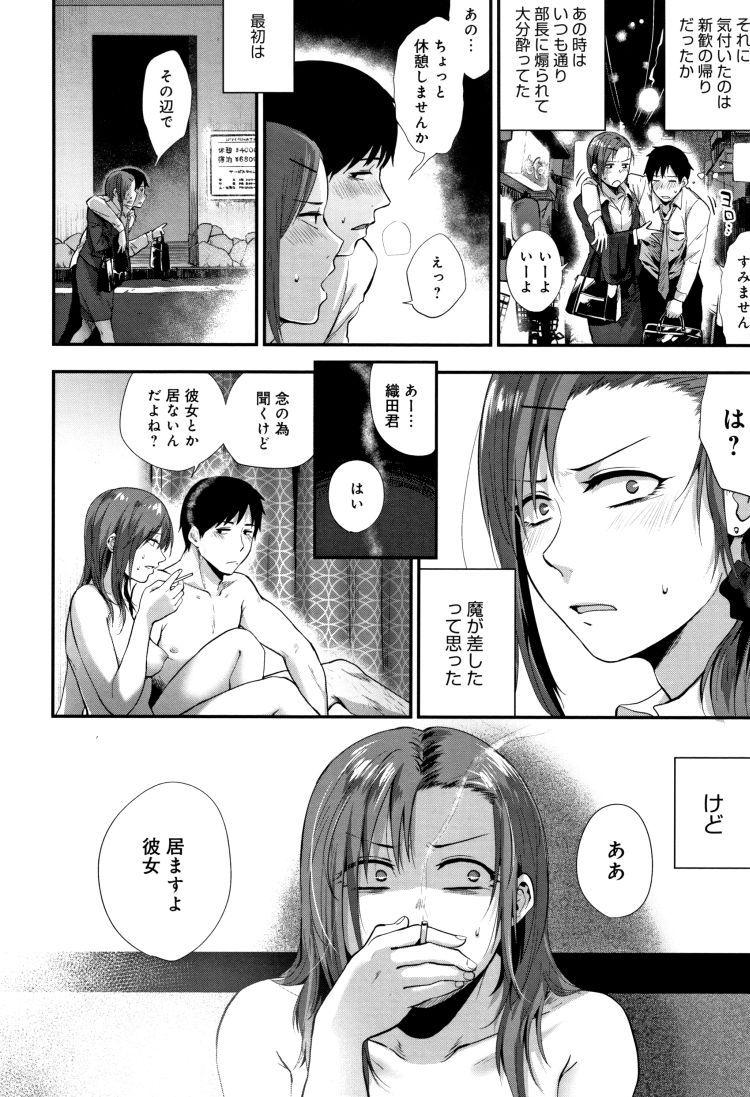 【OLお姉さんエロ漫画】ずろうにん_00002