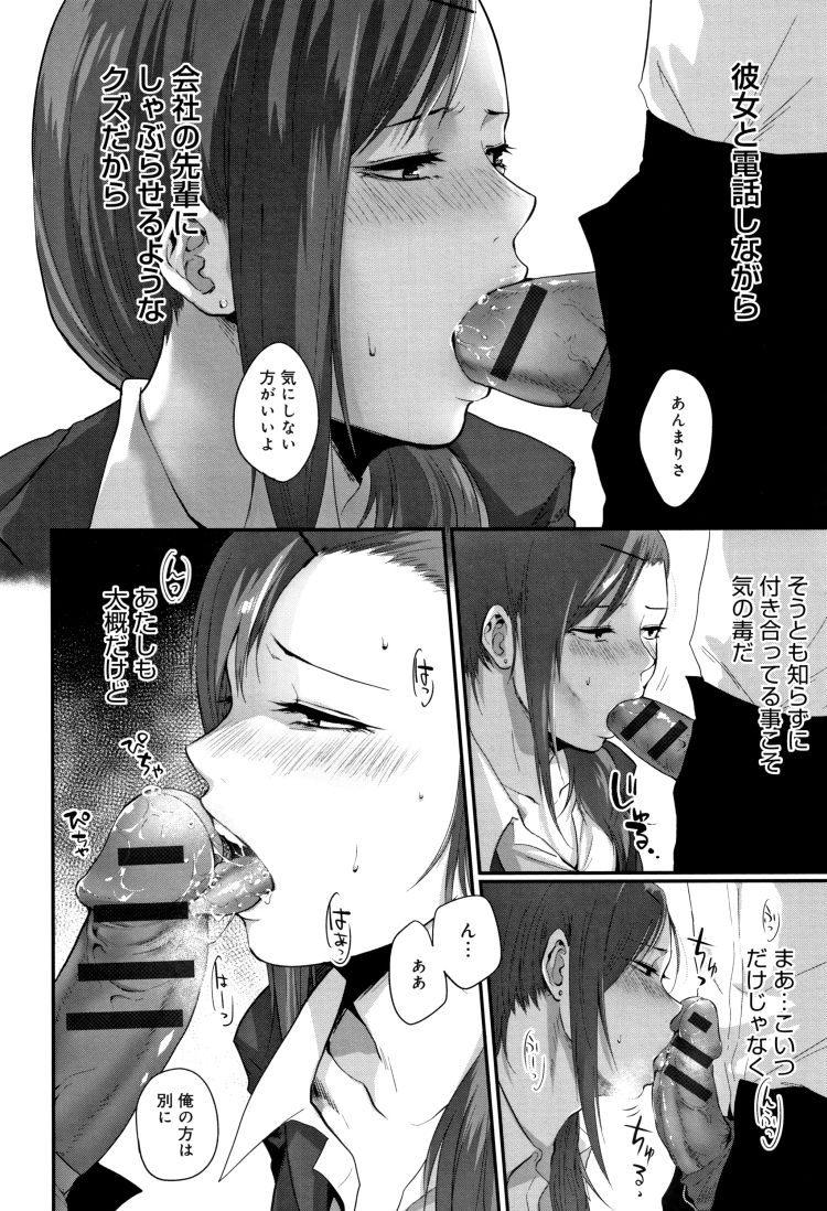 【OLお姉さんエロ漫画】ずろうにん_00004
