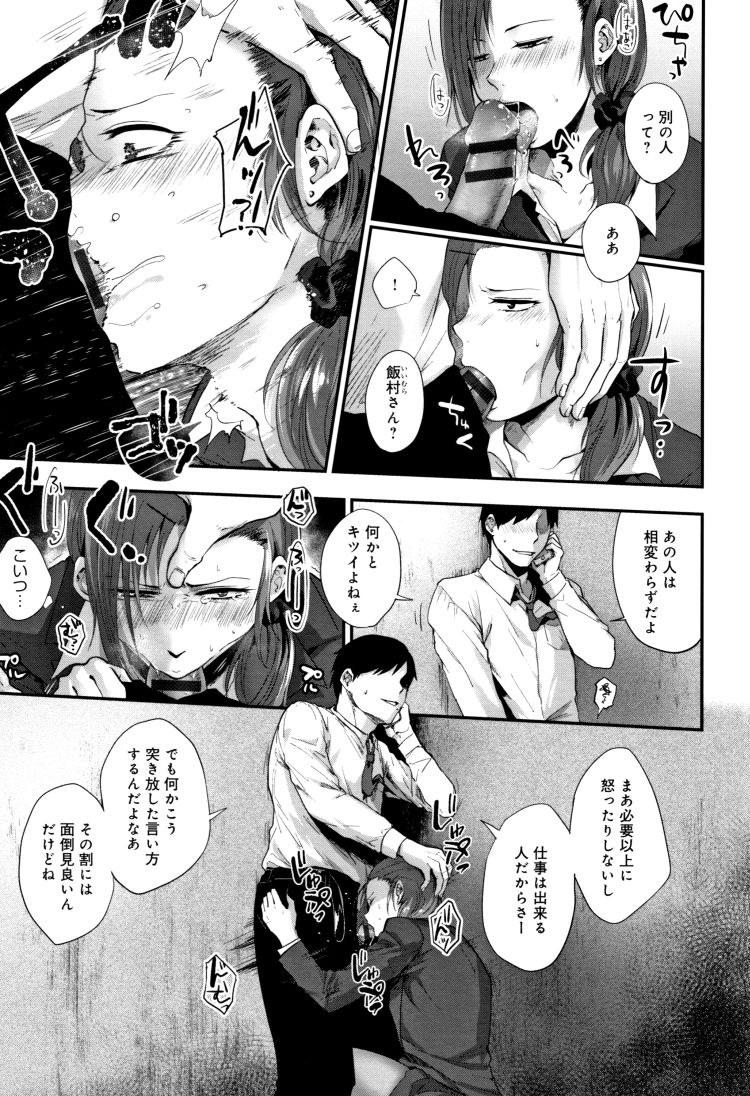 【OLお姉さんエロ漫画】ずろうにん_00005