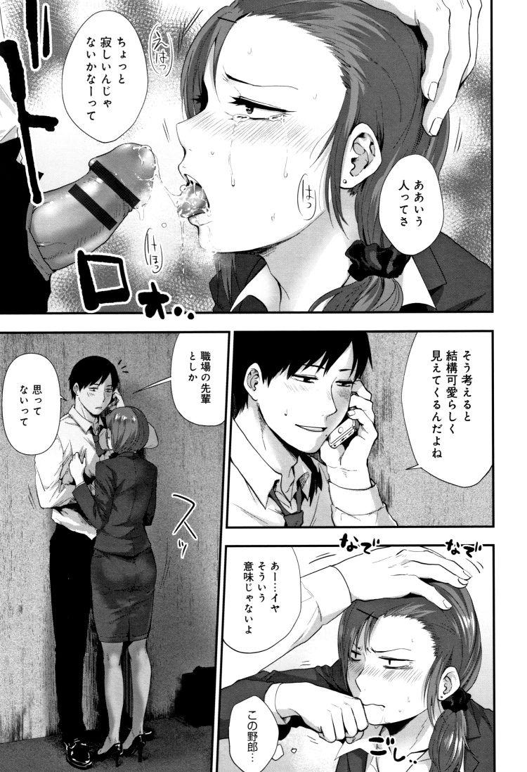 【OLお姉さんエロ漫画】ずろうにん_00007