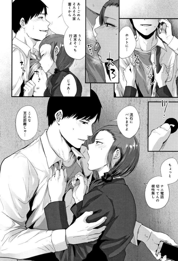 【OLお姉さんエロ漫画】ずろうにん_00008